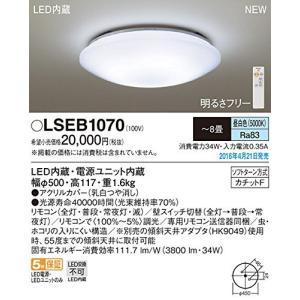パナソニック 調光(単色)タイプ LEDシーリングライト 〜8畳 LSEB1070|takeden-toshi