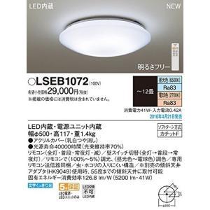 パナソニック 調光・調色タイプ LEDシーリングライト 〜12畳 LSEB1072|takeden-toshi