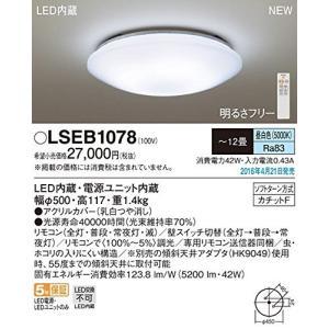 パナソニック 調光(単色)タイプ LEDシーリングライト 〜12畳 LSEB1078|takeden-toshi