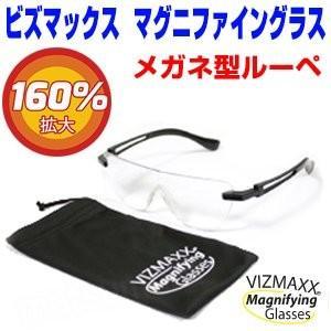 ビズマックス マグニファイン グラス 専用ケース付き品 拡大率1.6倍 メガネ型ルーペ 拡大鏡 拡大鏡メガネ|takeden-toshi