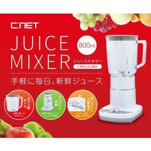 シィー・ネット ジュースミキサー CMX101WH|takeden-toshi