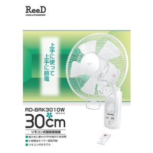 ReeD リード 30cm壁掛けリモコン扇風機 RD-BRK3010W|takeden-toshi