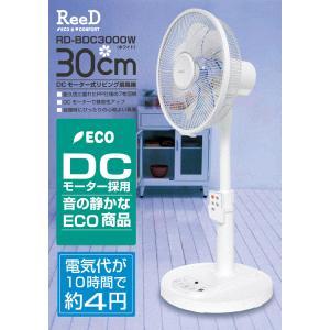 ReeD リード 30cmDCモーター式リビング扇風機 RD-BDC3000W|takeden-toshi