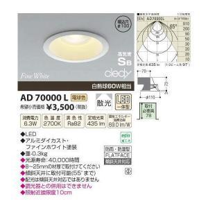 コイズミ照明 LED高気密ダウンライト AD70000L|takeden-toshi
