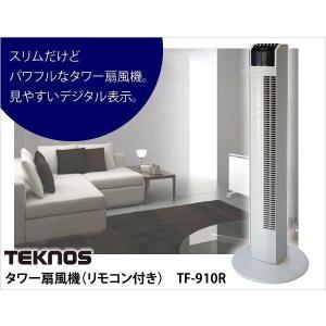 テクノス タワーリモコン扇風機 TF-910R|takeden-toshi