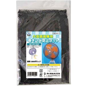カースル 大型扇風機用巻き込み防止ネット A600-1N|takeden-toshi