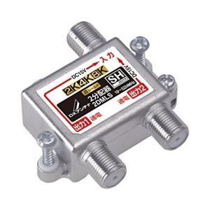 DXアンテナ 2分配器 2DMLS  全端子通電形 2K4K8K対応|takeden-toshi