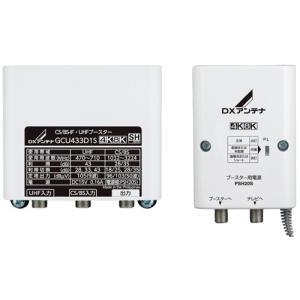 DXアンテナ GCU433D1S CS/BS-IF・UHFブースター(33dB/43dB共用形) デュアルブースター(2K・4K・8K対応) |takeden-toshi
