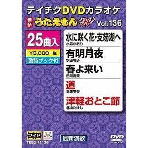 テイチクDVDカラオケ 音多うたえもんW Vol.136