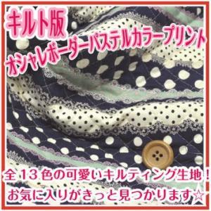 【キルティング】キルト版 オシャレボーダーパステルカラープリント 生地 布 入園 入学 女の子