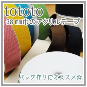 ◎tototo 38mm巾のアクリルテープ 手芸 バッグ テープ 持ち手