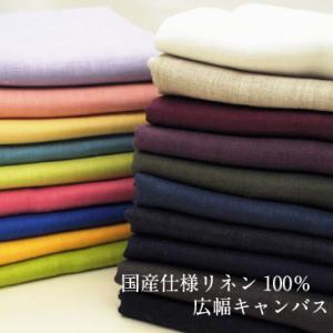 国産仕様リネン100%広幅キャンバス 生地 布 麻 無地 日本製