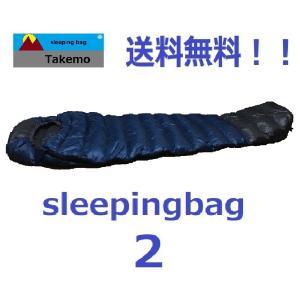 寝袋 シュラフ タケモ Takemo スリーピングバッグ 2 ストリージバッグ付 登山 夏用|takemo