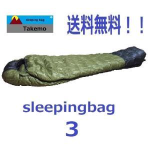 寝袋 シュラフ タケモ Takemo スリーピングバッグ 3 ストリージバッグ付 登山 春用 夏用 秋用|takemo