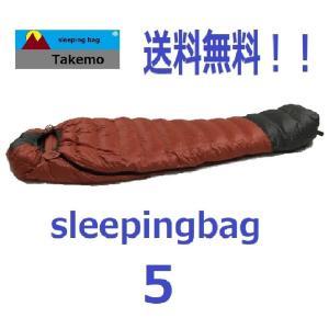 寝袋 シュラフ タケモ Takemo スリーピングバッグ 5 ストリージバッグ付 登山 春用 夏用 秋用|takemo