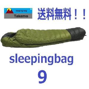 寝袋 シュラフ タケモ Takemo スリーピングバッグ 9 ストリージバッグ付 登山 冬用|takemo