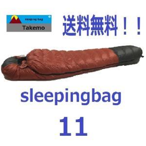 寝袋 シュラフ タケモ Takemo スリーピングバッグ 11 ストリージバッグ付 登山 冬用|takemo