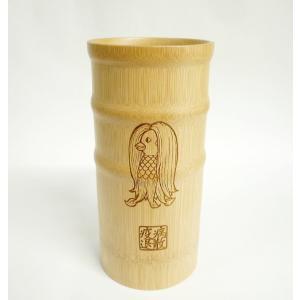 竹のコップ ロクロ2段節 『疫病退散!アマビエ様のレーザー彫刻入り ビアカップ(高さ:14cm)』|takenomise