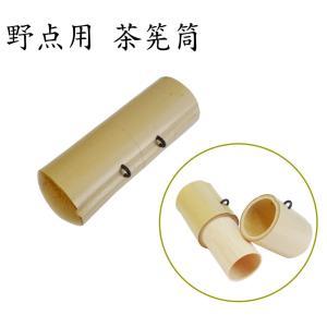 【野点用】茶筅用竹筒 (竹製 茶筅筒) takenomise