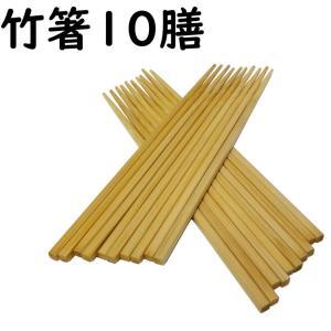 竹箸10膳セット 『スス竹 京のおばんざい箸』|takenomise