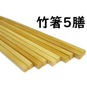 竹箸5膳セット 『スス竹 京のおばんざい箸』 (天然国産竹使用) |takenomise