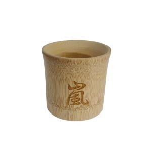 京都嵐山の「嵐」の文字のレーザー加工入り スス竹コップ(大)|takenomise