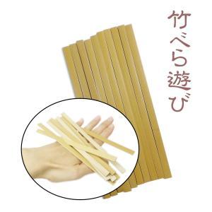 昔なつかし竹玩具 『竹かへし(竹返し・たけがえし)』 (長さ約18cm、10本入り) takenomise