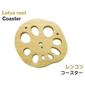 竹のレンコン型コースター|takenomise
