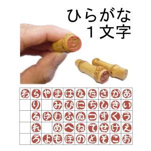 【ひらがな1文字】 京の根竹ハンコ「竹印」いろは印(白文) 大きさも形も世界にひとつの手彫りの竹の印鑑|takenomise