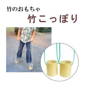 竹のおもちゃ〜 竹こっぽり(竹ぽっくり)|takenomise