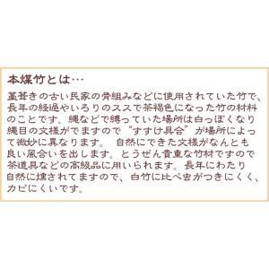 竹職人こだわりの「本煤竹箸(節付き)」 箸先極細仕上げ|takenomise|06