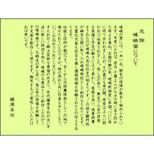 歴史のある古和紙のお面「嵯峨面」 福寿のご利益『お多福面』 藤原孚石作|takenomise|04