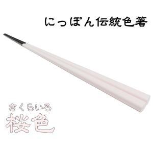 竹箸:にっぽん伝統色箸(桜色・さくらいろ)|takenomise