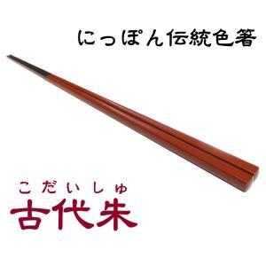 竹箸:にっぽん伝統色箸(古代朱・こだいしゅ)|takenomise