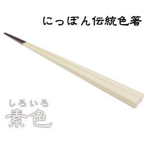 竹箸:にっぽん伝統色箸(素色・しろいろ)|takenomise