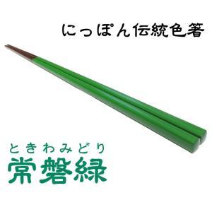 竹箸:にっぽん伝統色箸(常磐緑・ときわみどり)|takenomise