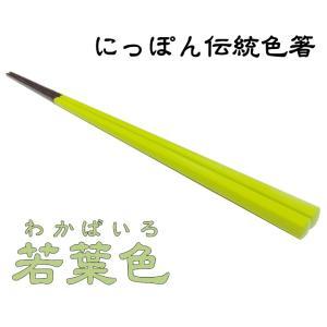 竹箸:にっぽん伝統色箸(若葉色・わかばいろ)|takenomise