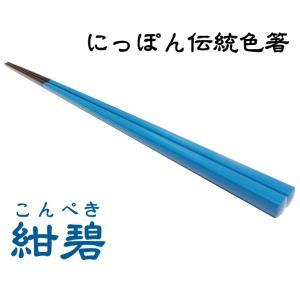竹箸:にっぽん伝統色箸(紺碧・こんぺき)|takenomise