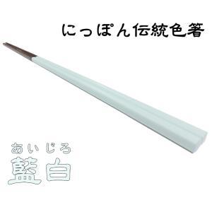 竹箸:にっぽん伝統色箸(藍白・あいじろ)|takenomise