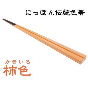 竹箸:にっぽん伝統色箸(柿色・かきいろ)|takenomise