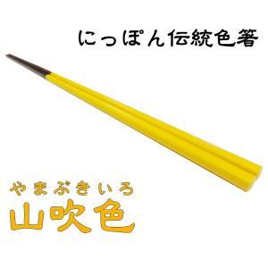 竹箸:にっぽん伝統色箸(山吹色・やまぶきいろ)|takenomise