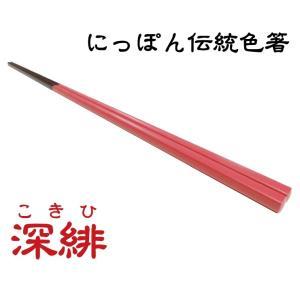 竹箸:にっぽん伝統色箸(深緋・こきひ)|takenomise