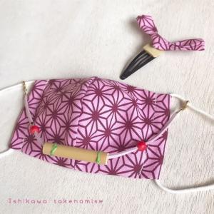 【手作り】なりきりセット(麻の葉柄/ピンク色) 立体型布マスク・竹筒付きブレスレット・ヘアピンの3点セット|takenomise