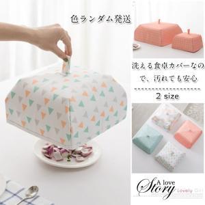 送料無料フードカバー 洗える 食卓カバー 折りたたみ式 ポットカバー 2サイズ