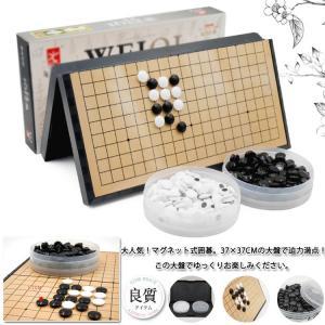 送料無料囲碁 囲碁盤 セット 折りたたみ式 ポータブル マグネット石 大盤 37×37cm