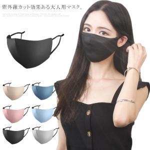 マスク 両面着用 紫外線対策 水着素材 立体マスク UVカット UV対策 男女兼用 大人 立体 繰り...