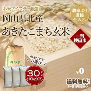新米 令和3年産 米30kg 玄米30kg 送料無料 あきたこまち 岡山県産
