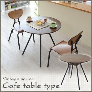 送料無料 ビンテージシリーズ カフェテーブル|takeoshop
