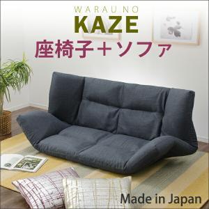 送料無料 「和楽の風」日本製フロアソファ/|takeoshop