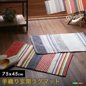 送料無料 おしゃれな手織り玄関ラグマット(75×45cm)長方形インド綿、キッチン・バスマットにRemain-リメイン--|takeoshop